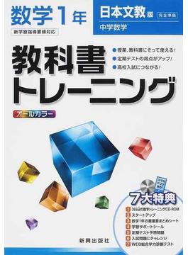 教科書トレーニング数学 日本文教版中学数学完全準拠 1年
