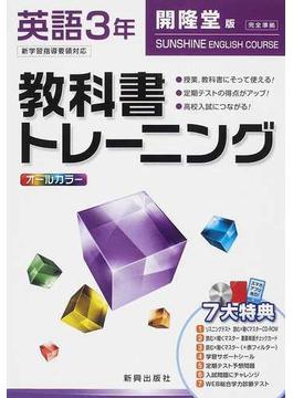 教科書トレーニング英語 開隆堂版サンシャイン完全準拠 3年