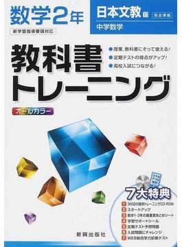 教科書トレーニング数学 日本文教版中学数学完全準拠 2年
