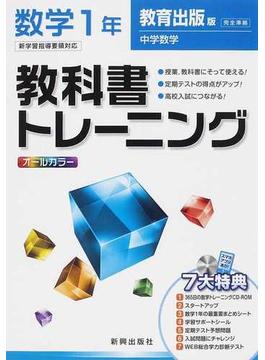 教科書トレーニング数学 教育出版版中学数学完全準拠 1年
