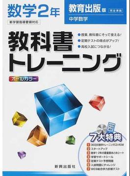 教科書トレーニング数学 教育出版版中学数学完全準拠 2年