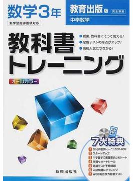 教科書トレーニング数学 教育出版版中学数学完全準拠 3年