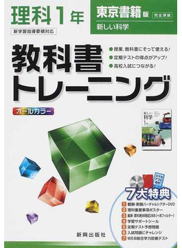 教科書トレーニング理科 東京書籍版新しい科学完全準拠 1年
