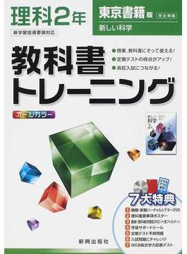 教科書トレーニング理科 東京書籍版新しい科学完全準拠 2年