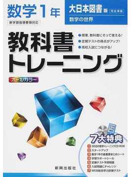 教科書トレーニング数学 大日本図書版数学の世界完全準拠 1年