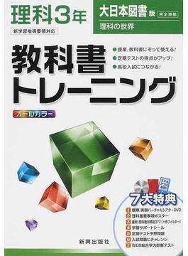 教科書トレーニング理科 大日本図書版理科の世界完全準拠 3年