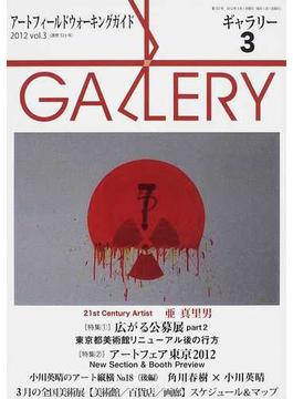 ギャラリー アートフィールドウォーキングガイド 2012vol.3 〈特集〉アートフェア東京2012