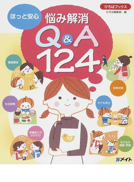 ほっと安心悩み解消Q&A124