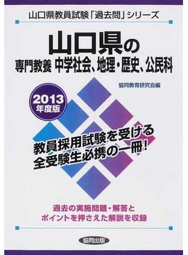 山口県の専門教養中学社会、地理・歴史、公民科 2013年度版