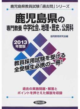 鹿児島県の専門教養中学社会、地理・歴史、公民科 2013年度版