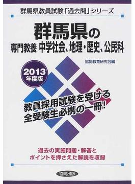 群馬県の専門教養中学社会、地理・歴史、公民科 2013年度版