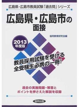 広島県・広島市の面接 2013年度版