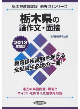 栃木県の論作文・面接 2013年度版
