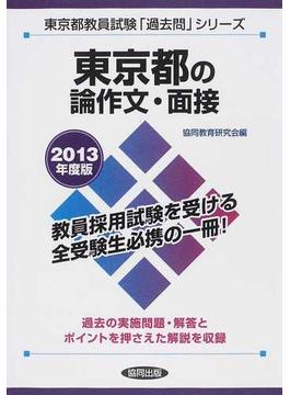 東京都の論作文・面接 2013年度版