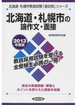 北海道・札幌市の論作文・面接 2013年度版