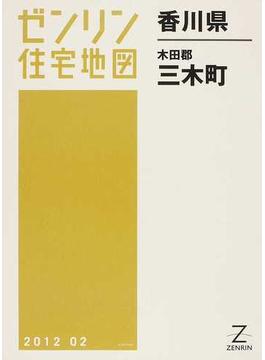 ゼンリン住宅地図香川県木田郡三木町