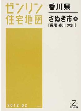 ゼンリン住宅地図香川県さぬき市南 長尾 寒川 大川