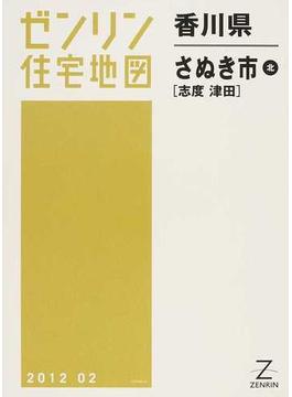ゼンリン住宅地図香川県さぬき市北 志度 津田