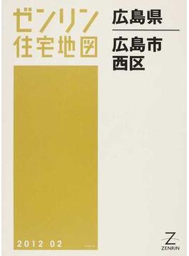 ゼンリン住宅地図広島県広島市 4 西区