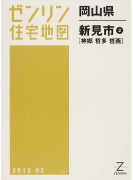 ゼンリン住宅地図岡山県新見市 2 神郷 哲多 哲西