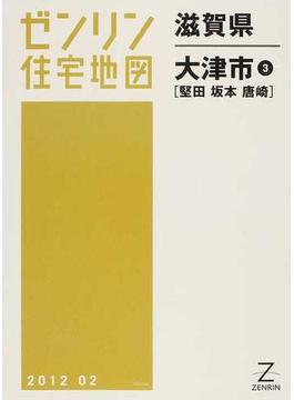 ゼンリン住宅地図滋賀県大津市 3 堅田 坂本 唐崎
