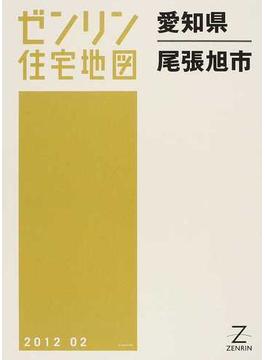 ゼンリン住宅地図愛知県尾張旭市