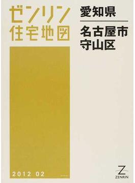 ゼンリン住宅地図愛知県名古屋市 13 守山区