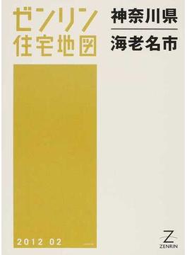 ゼンリン住宅地図神奈川県海老名市