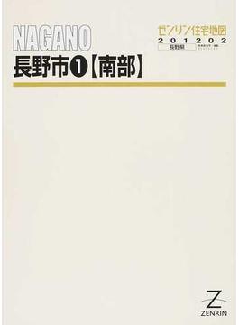 ゼンリン住宅地図NAGANO長野市 1 南部