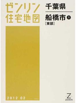 ゼンリン住宅地図千葉県船橋市 1 東部