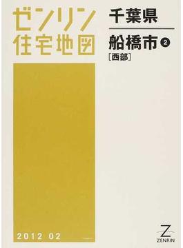 ゼンリン住宅地図千葉県船橋市 2 西部