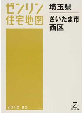 ゼンリン住宅地図埼玉県さいたま市 1 西区