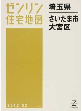 ゼンリン住宅地図埼玉県さいたま市 3 大宮区