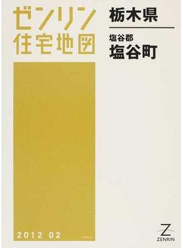 ゼンリン住宅地図栃木県塩谷郡塩谷町