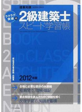 ラクラク突破の2級建築士スピード学習帳 頻出項目の要点解説+問題集 2012年版