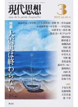 現代思想 vol.40−4 特集大震災は終わらない