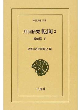 共同研究転向 2 戦前篇 下(東洋文庫)