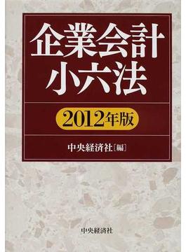 企業会計小六法 2012年版