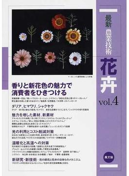 最新農業技術花卉 vol.4 香りと新花色の魅力で消費者をひきつける