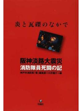 阪神淡路大震災消防隊員死闘の記 炎と瓦礫のなかで 第2版