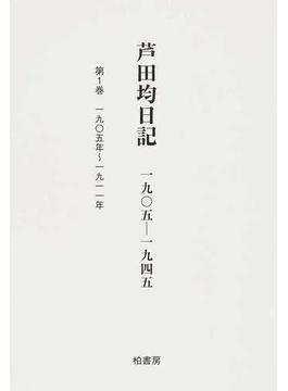 芦田均日記 1905−1945 第1巻 1905年〜1911年