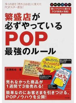 繁盛店が必ずやっているPOP最強のルール 多くの店を「売れるお店」に変えたPOPスター直伝! 誰にでもすぐに描けるPOP実例が満載!