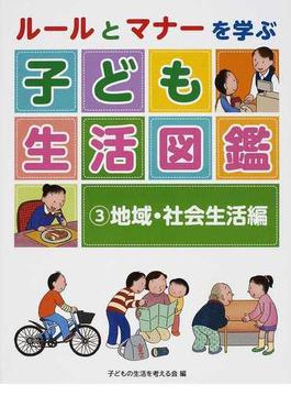 ルールとマナーを学ぶ子ども生活図鑑 3 地域・社会生活編
