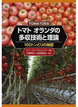トマト オランダの多収技術と理論 100トンどりの秘密