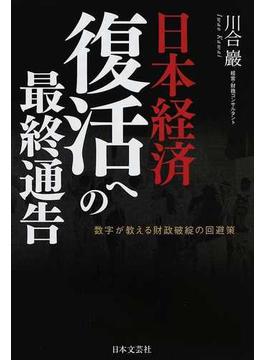 日本経済復活への最終通告 数字が教える財政破綻の回避策