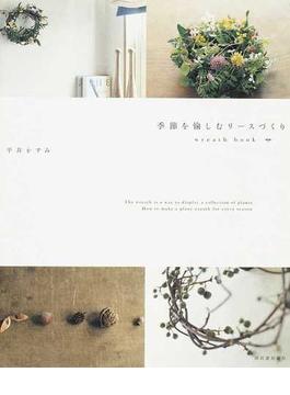 季節を愉しむリースづくり wreath book