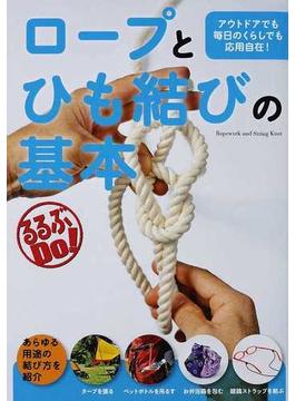 ロープとひも結びの基本 アウトドアでも毎日のくらしでも応用自在!(るるぶDo!)