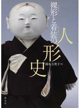 裸形と着装の人形史
