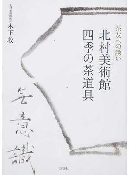 北村美術館四季の茶道具 茶友への誘い