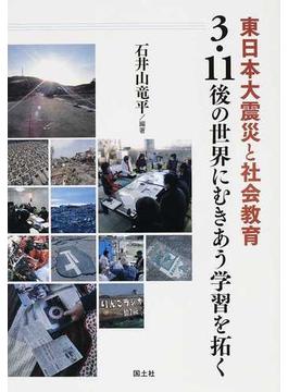 東日本大震災と社会教育 3・11後の世界にむきあう学習を拓く
